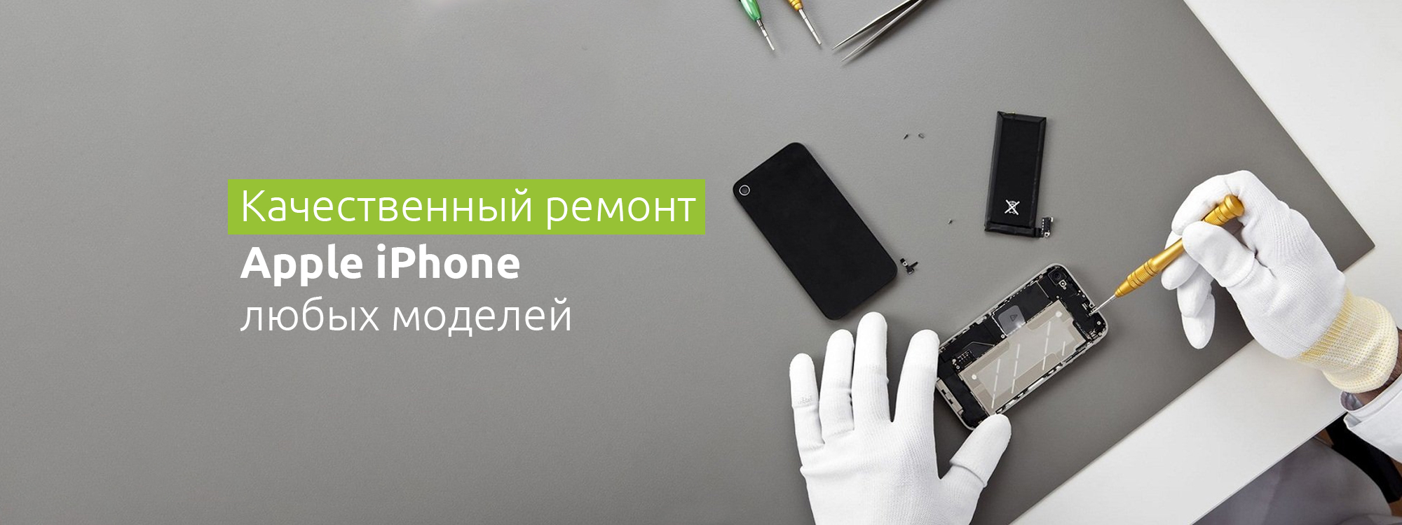 ремонт apple iphone москва